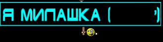 Я МиЛаШкА ( ́ ◕◞ε◟◕`)