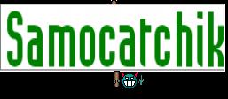 Samocatchik