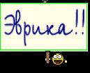 Эврика!!