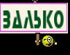 Валько