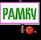 РАМКУ
