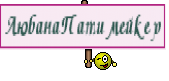 ЛюбанаПатимейкер