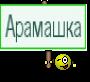 Арамашка