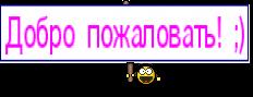 Добро пожаловать! ;)