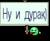 Ну и дурак)