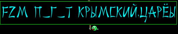 FZM п_г_т Крымский,Царёы