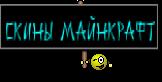 Скины Майнкрафт