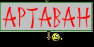 Артаван