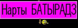 Нарты БАТЫРАДЗ