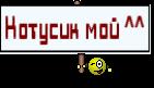 Котусик мой ^^