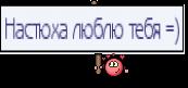 Настюха люблю тебя =)