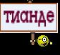 тианде