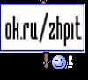 ok.ru/zhpit