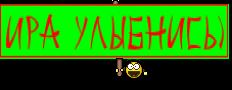 Ира Улыбнись)
