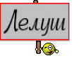 Лелуш