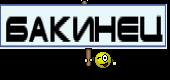 БАКИНЕЦ