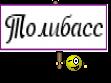 Толибасс