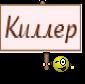 Киллер