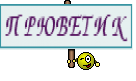 ПРЮВЕТИК
