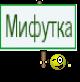 Мифутка