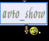 avto_show