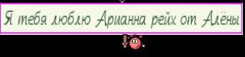 Я тебя люблю Арианна рейх от Алёны