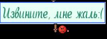 Извините, мне жаль:(
