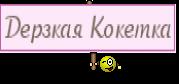 Дерзкая Кокетка