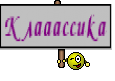 Клааассика