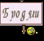 Бродяги