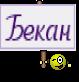 Бекан