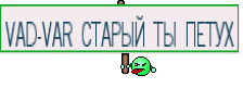 VAD-VAR СТАРЫЙ ТЫ ПЕТУХ