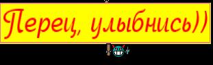 Перец, улыбнись))