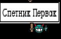 Спетник Первак