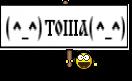 (^_^)TOIIIA(^_^)