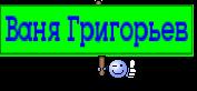 Ваня Григорьев