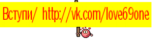 Вступи/ http://vk.com/love69one