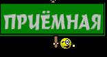 ПРИЁМНАЯ
