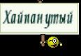 Хайпанутый