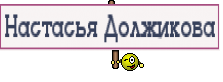 Настасья Дoлжикoва