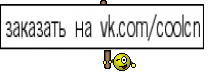 заказать на vk.com/coolcn