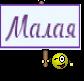 Малая