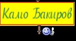 Камо Бакиров
