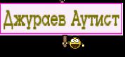 Джураев Аутист