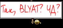 Так, BLYAT? ЧД?