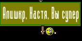 Алишкр, Настя, Вы супер