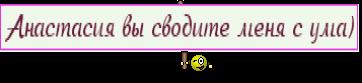 Анастасия вы сводите меня с ума)