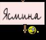 Ясмина