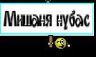 Мишаня нубас