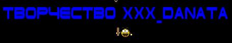 Творчество XXX_Danata
